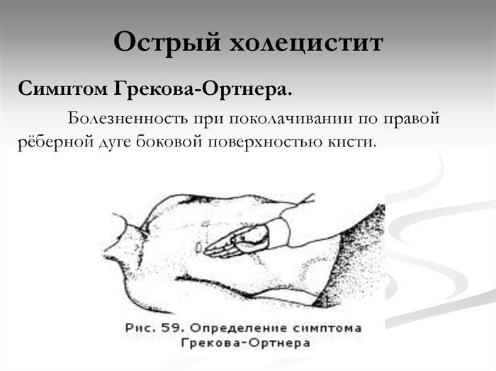 Грекова Ортнера