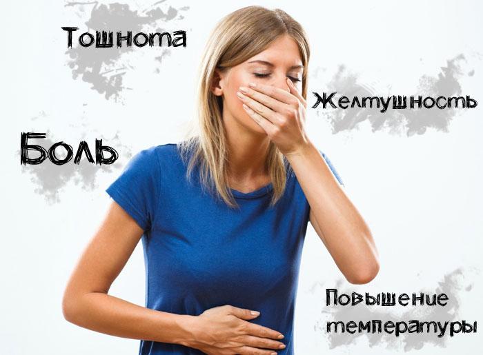 симптомы проблем с желчным