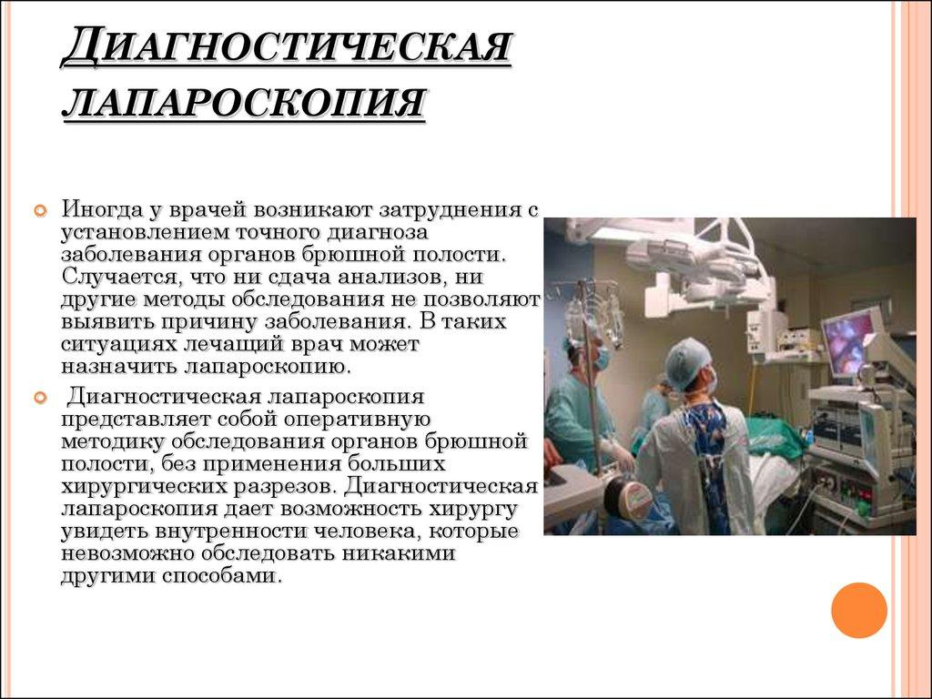 Диагностика лапароскопии