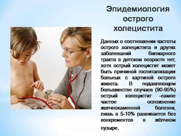 Эпидемия острого холецистита у детей