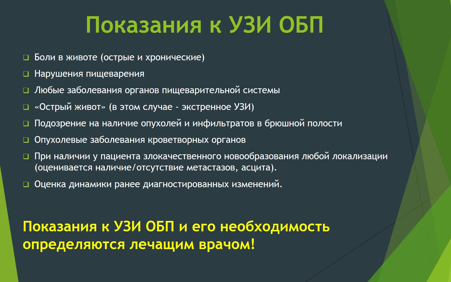 Показания к УЗИ ОБП