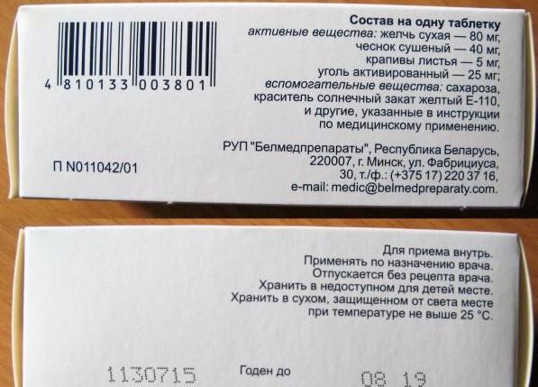 Состав на упаковке таблеток Аллохол
