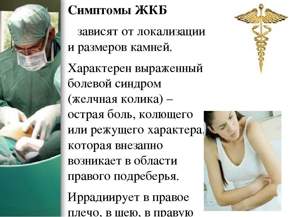 Симптомы ЖКБ
