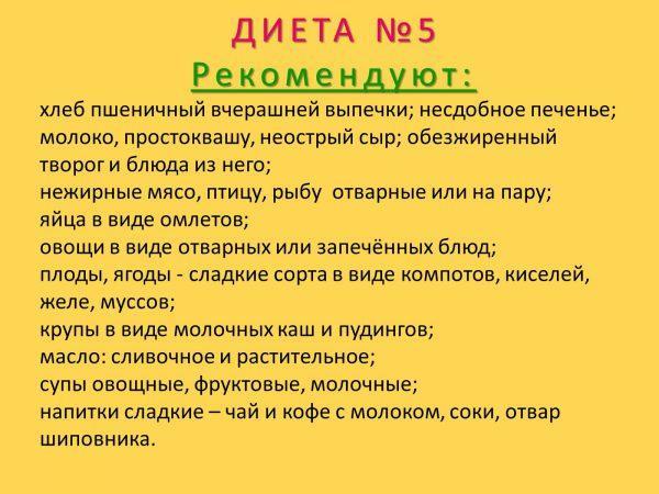 Диета номер 5