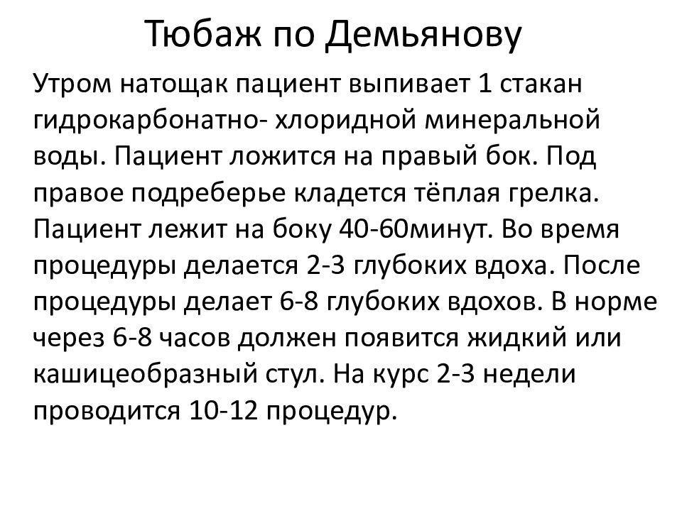 Тюбаж по Демьянову