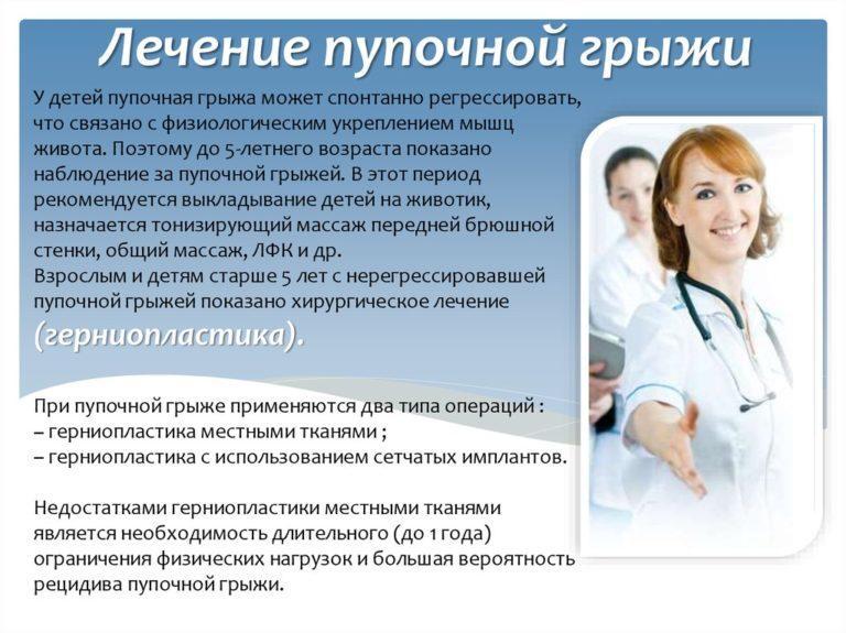 Лечение пупковой грыжи
