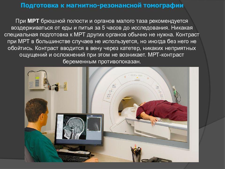 Подготовка к МРТ