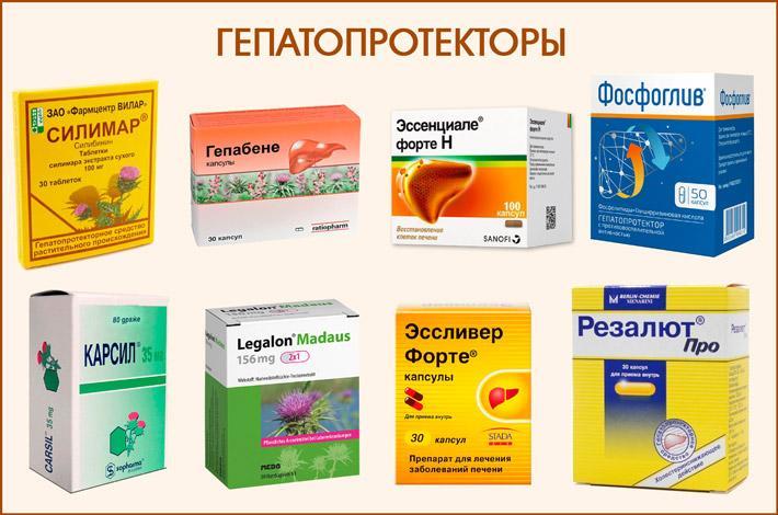 Гепатопротекторы медикаменты