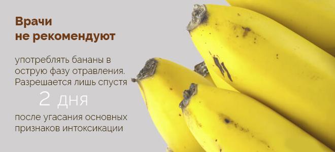 Бананы после отравления