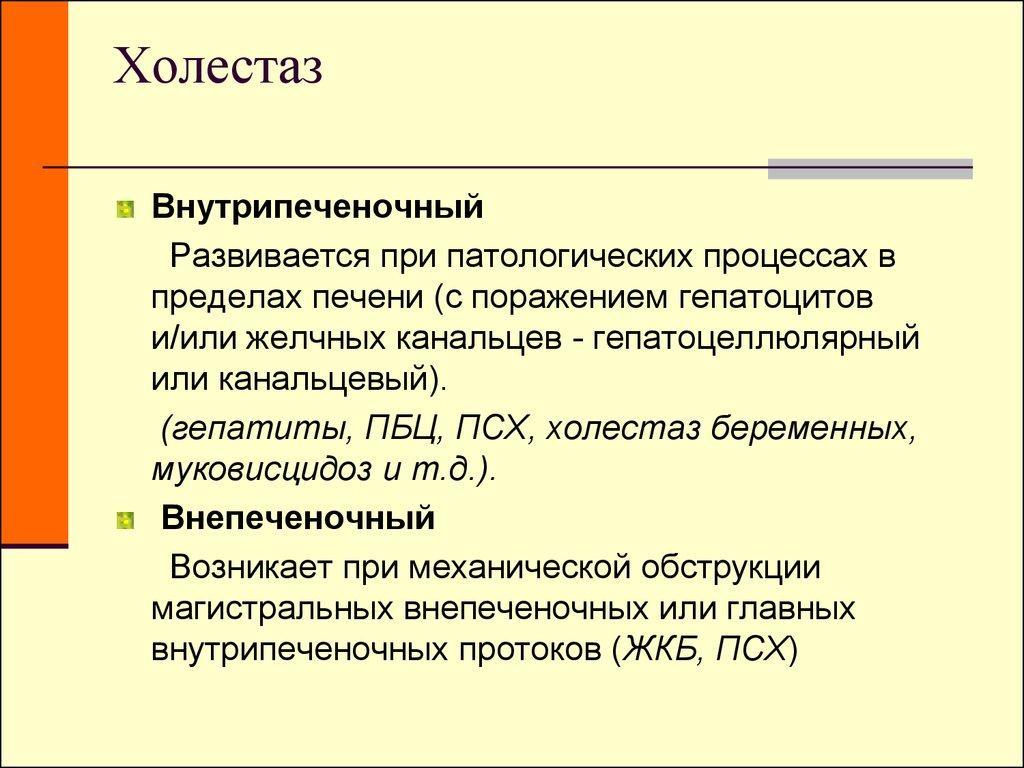 Виды холестаза