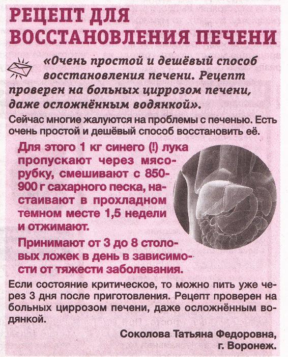 Рецепт для лечения печени
