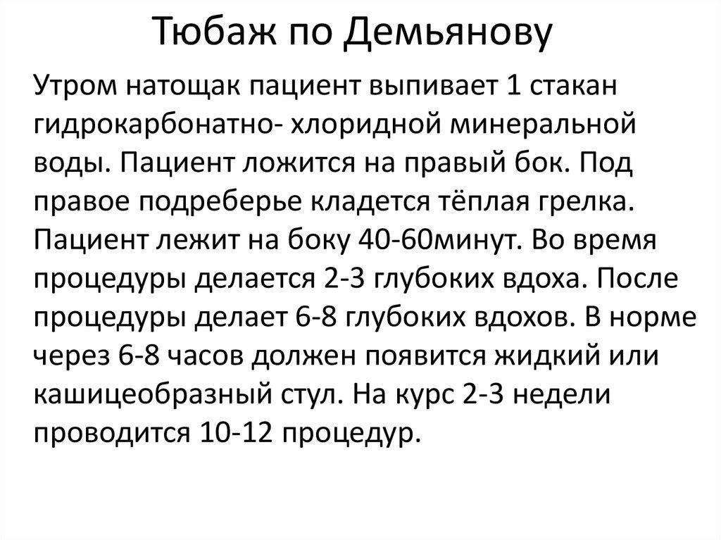 Дюбаж по Демьянову