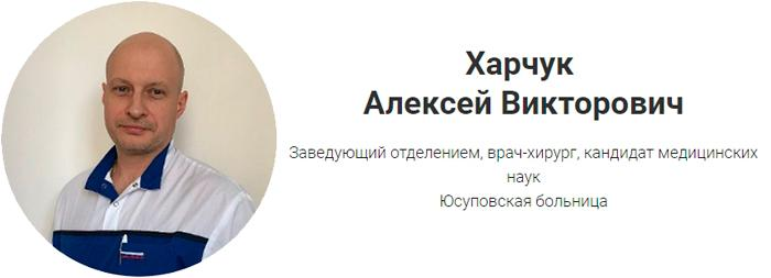Хирург Харчук А. В.